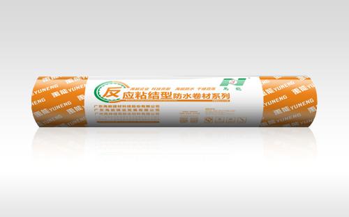 YN-A750 反应粘结型高分子自粘防水卷材